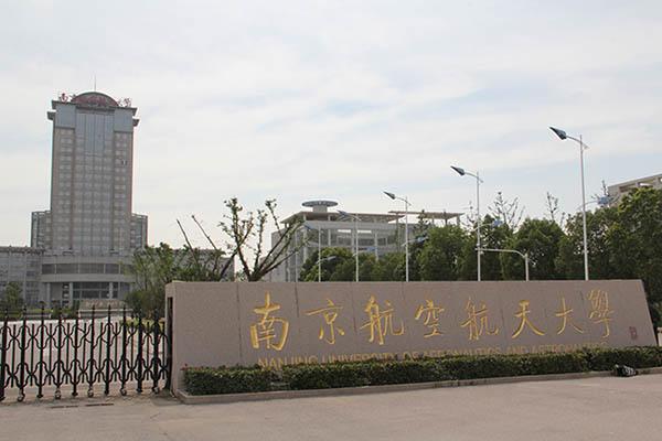 南京航空航天大学校园风光1